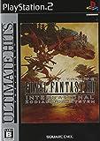 SQUARE ENIX(スクウェアエニックス) ファイナルファンタジーXII インターナショナル ゾディアックジョブシステム(ベスト版) [PS2]