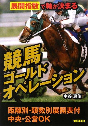 Download Keiba gorudo opereshon : Tenkai shisu de jiku ga kimaru. ePub fb2 ebook