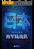 日本海军陆战队 (日本文化系列 4)