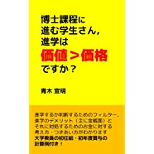 Is the Dr Course More Valuable than the Cost (Japanese Edition)