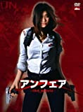 アンフェア the movie [DVD]