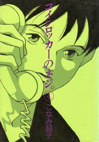 コインロッカーのネジ。 (4) (ウィングス・コミックス)
