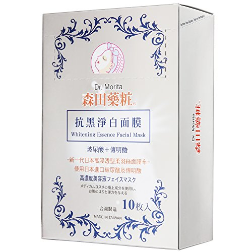 Dr.Morita Officially Authorized Hydrating Brightening Facial Mask Sheet for Skin Smoothing Fading Black Spots and Dullness Men and Women 10 Pcs