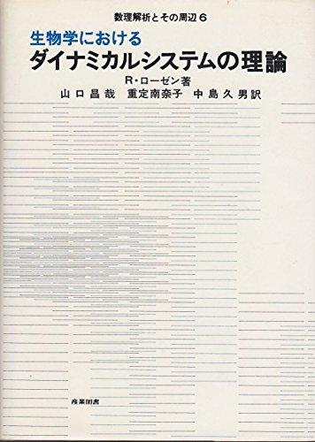 生物学におけるダイナミカルシステムの理論 (1974年) (数理解析とその周辺〈6〉)