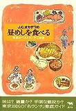 J.C.オカザワの昼めしを食べる?東京のベストランチ二百選