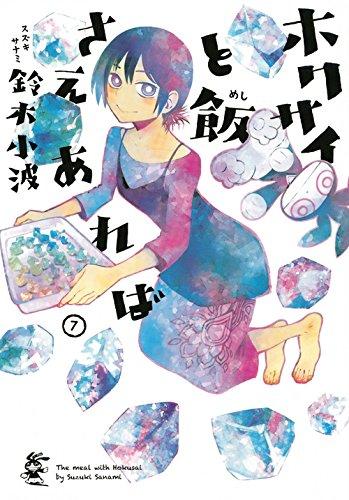 ホクサイと飯さえあれば(7) (ヤンマガKCスペシャル)