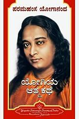 Autobiography of a Yogi (Kannada) Paperback