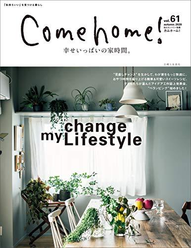 Come home! 最新号 表紙画像