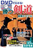DVDでわかる! 勝つ剣道 最強のコツ50 (コツがわかる本!)