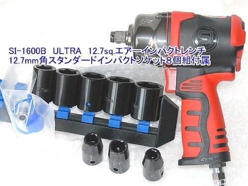 信濃機販 SI-1600B ULTRA-HAPPY 12.7sq エアーインパクト ソケット8個とのセット販売