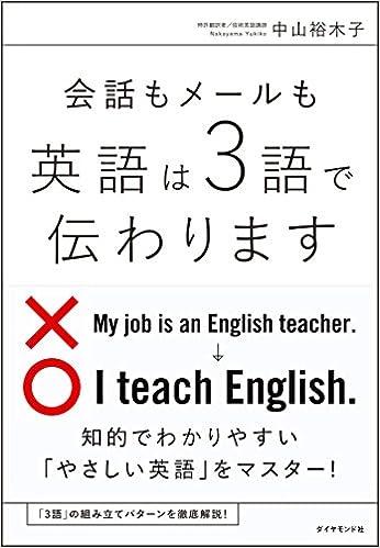 会話もメールも 英語は3語で伝わりますの書影