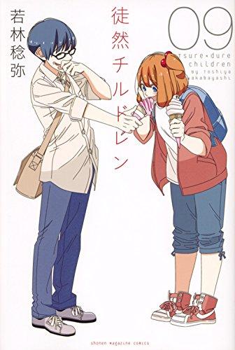 徒然チルドレン(9) (講談社コミックス)