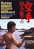 Image de Shotokan Karate International Kata - Band 1: Fünfsprachige Originalausgabe in Japanisch mit Lautsch