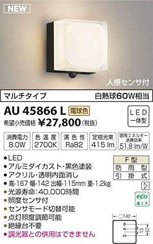 AU45866L 電球色LED人感センサ付アウトドアポーチ灯 B01GCAYOC6