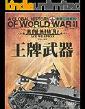 王牌武器 (全景二战系列)