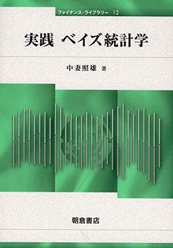 実践ベイズ統計学 (ファイナンス・ライブラリー)
