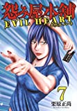 怨み屋本舗 EVIL HEART 7 (ヤングジャンプコミックス)