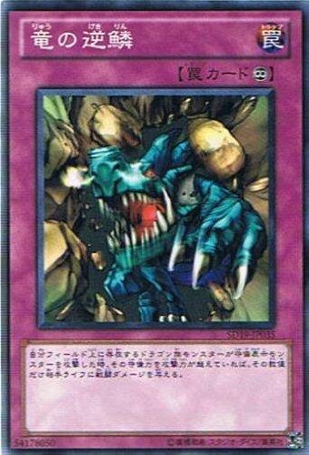 Dragon Drive Cards ([Yu-Gi-Oh card]