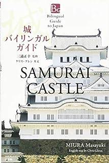 SAMURAI CASTLE (Bilingual Guide to Japan) (4093885435) | Amazon Products