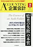 Accounting(企業会計) 2017年 02 月号 [雑誌]