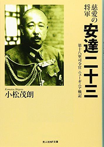 慈愛の将軍安達二十三―第十八軍司令官ニューギニア戦記 (光人社NF文庫)