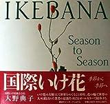 Ikebana in Modern Life, Noriko Ohno, 4770020201