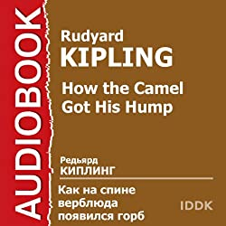 How the Camel Got His Hump [Russian Edition]