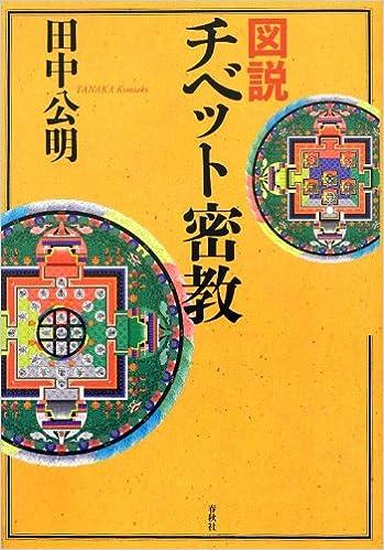 図説 チベット密教 | 田中 公明 ...