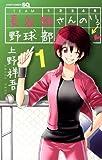 長谷部さんのいる野球部 1 (ジャンプコミックス)