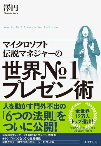 マイクロソフト伝説マネジャーの 世界No,1プレゼン術