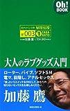 あれから10年秘技伝授 #003 大人のラブグッズ入門 (Oh!BOOK)
