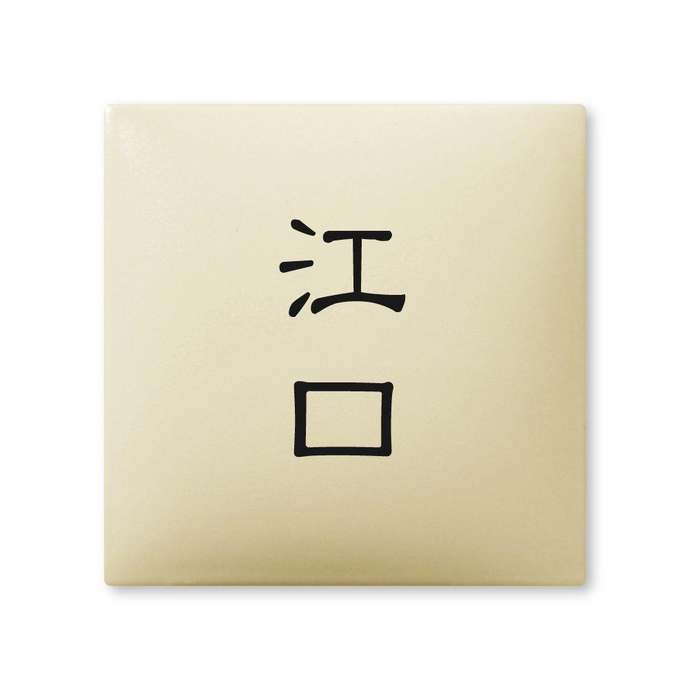 丸三タカギ ネームプレート 彫り込み済表札 アークタイル AR-1-2-1-江口 彫り込み名字: 江口 【完成品】   B00RF9T4RE