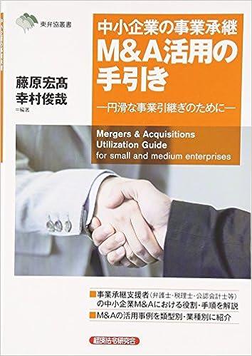 中小企業の事業承継M&A活用の手引き-円滑な事業引継ぎのために-