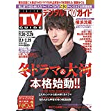 デジタルTVガイド 全国版 2020年3月号