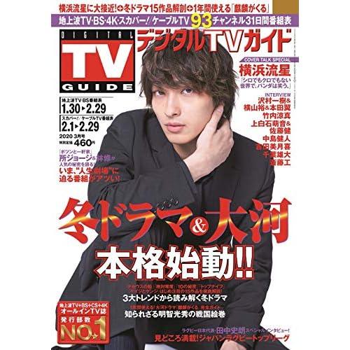 デジタルTVガイド 2020年 3月号 表紙画像