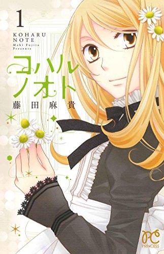 コハルノオト(1)(プリンセス・コミックス)