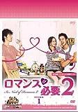 [DVD]ロマンスが必要2 DVD-BOX1