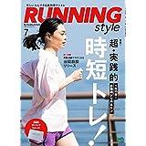 Running Style 2018年7月号 小さい表紙画像
