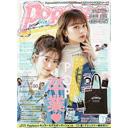 Popteen 2020年7月号 画像