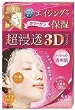 Hadabisei ultra-penetration 3D mask (aging moisturizing) four Review