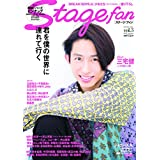 Stagefan Vol.3