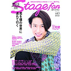 Stagefan 表紙画像 サムネイル