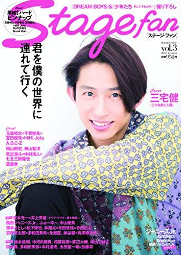 Stagefan 最新号 表紙画像