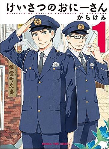 [からけみ] けいさつのおにーさん 第01巻