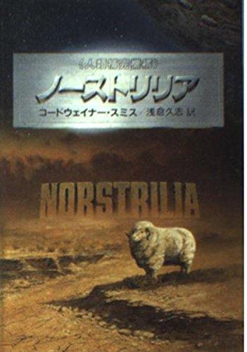 ノーストリリア―人類補完機構 (ハヤカワ文庫SF)