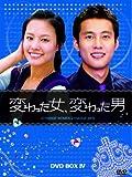 変わった女、変わった男 DVD-BOX4