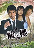 2005 Japanese Drama : - Dragon Zakura - W/ English Subtitle