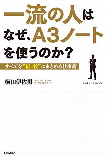 """一流の人は、なぜA3ノートを使うのか? すべてを""""紙1枚""""にまとめる仕事術 仕事の教科書BOOKS"""