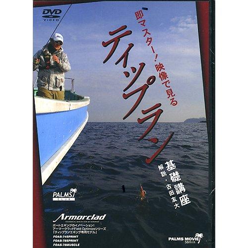 【DVD】AnglersRepublic 即マスター!映像で見るティップラン基礎講座の商品画像