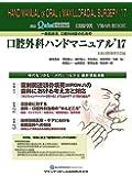 口腔外科 YEAR BOOK 一般臨床家、口腔外科医のための口腔外科ハンドマニュアル'17 (別冊the Quintessence)